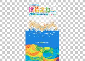 游泳史前力量PNG剪贴画文本,游泳池,时间,卡通,设计,水运动,产品,
