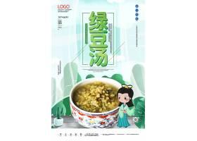 绿豆汤创意宣传海报模板
