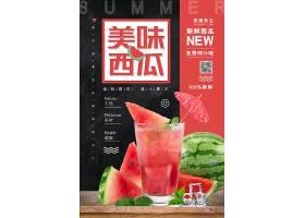 美味西瓜鲜榨西瓜汁黑色简约海报