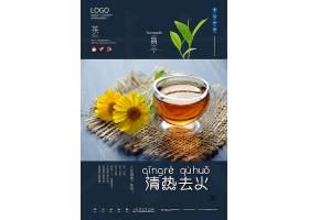 茶叶创意时尚宣传海报