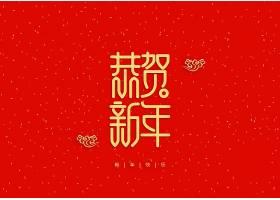 恭贺新年吉祥语装饰字