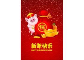 猪年新年快乐创意个性装饰元素背景