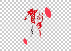 Lichun十二生肖农历新年公鸡农历新年,中国新年排版PNG剪贴画爱,