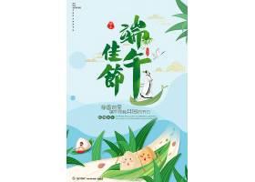中国风传统节日端午节宣传海报