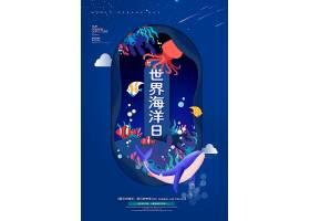 唯美浪漫剪纸风世界海洋日节日宣传海报