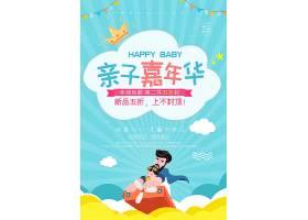 大气卡通亲子嘉年华六一儿童节宣传海报