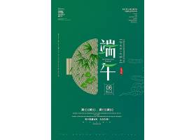 简约中国风端午节传统节日海报