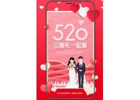 简约大气520云婚礼一起爱宣传海报
