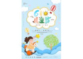 蓝色小清新六一儿童节宣传海报