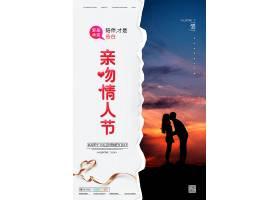 简约大气浪漫亲吻情人节宣传海报