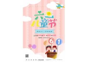 粉色可爱卡通六一儿童节海报
