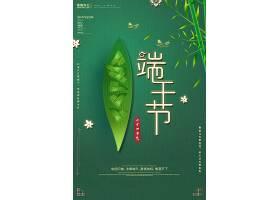 绿色简约大方端午节宣传海报