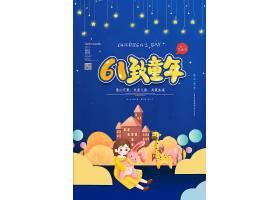 蓝色卡通六一儿童节致童年宣传海报