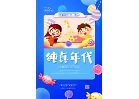 蓝色卡通纯真年代儿童节宣传海报