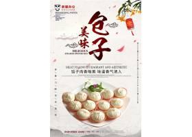 创意中国风美味包子海报