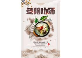 简约中国风冬阴功汤美食海报
