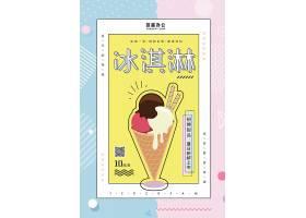 简约夏日冰淇活动海报图片