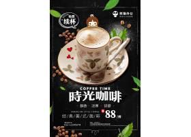 简约大气品味咖啡饮品创意促销海报图片