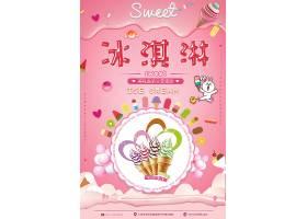 粉色小清新冰淇淋美食海报图片