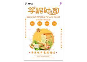 黄色创意芋泥吐司美食促销海报