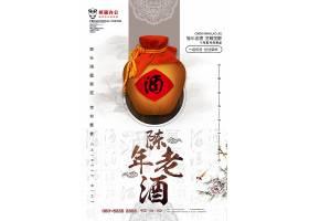 创意中国风陈年老酒促销海报