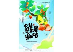创意新鲜蔬果海报图片
