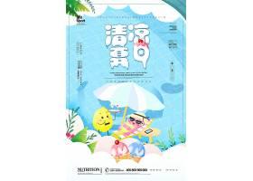 创意时尚清凉夏日冰淇淋海报图片