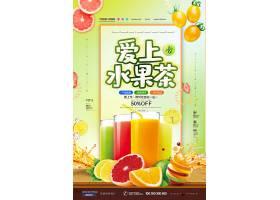 创意水果茶果汁时尚餐饮美食海报