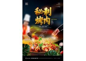 创意烤肉宣传海报图片