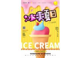 创意背景冰爽夏日冰淇淋海报图片