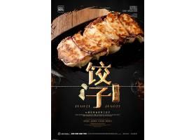 创意饺子宣传海报图片