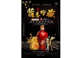 华丽大气中国风陈年老窖白酒海报