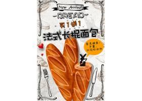 法式长棍面包美食促销海报