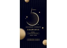 简洁黑金5周年庆主题海报设计