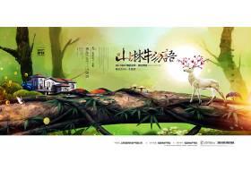 唯美意境主题房地产商业促销海报展板模板