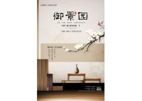 新中式主题房地产商业促销海报模板