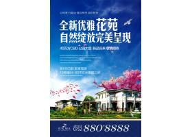 花园式的家主题房地产商业促销海报模板