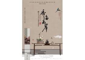 鸟语花香房地产海报