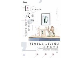 日式生活创意家居主题创意宣传海报