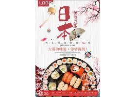 日本美食主题创意宣传海报