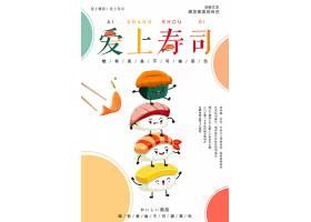 卡通爱上寿司主题创意宣传海报