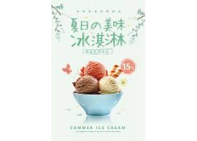 清新夏日冰淇淋海报图片