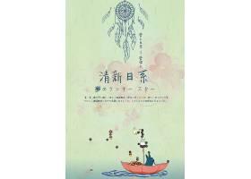 卡通清新日系海报设计图片