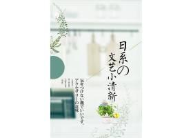 日系的文艺小清新主题海报设计图片