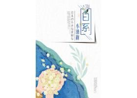 日系小清新主题海报设计图片