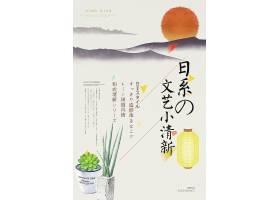 日系文艺小清新主题海报设计图片