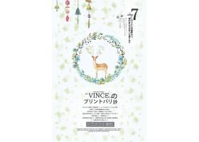 日式文艺小清新主题创意海报设计图片