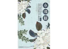 植物花卉小清新主题创意海报设计图片