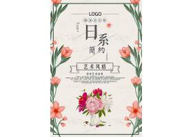 日系简约花卉主题创意海报设计图片