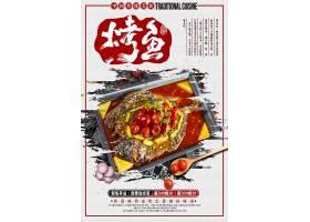 烤鱼餐饮美食系列促销海报